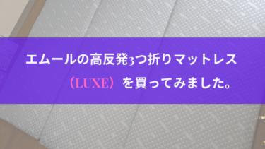 エムールの高反発3つ折りマットレス(LUXE)を買ってみました。
