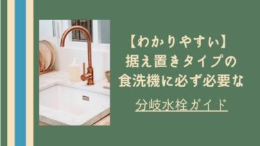 【わかりやすい】据え置きタイプの食洗機に必ず必要な分岐水栓ガイド