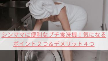 シンママに便利なプチ食洗機!気になるポイント2つ&デメリット4つ