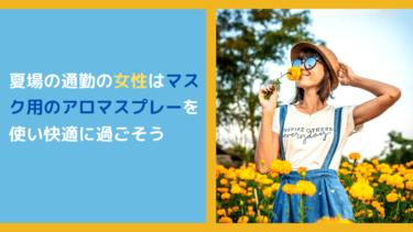 夏場の通勤の女性はマスク用のアロマスプレーを使い快適に過ごそう