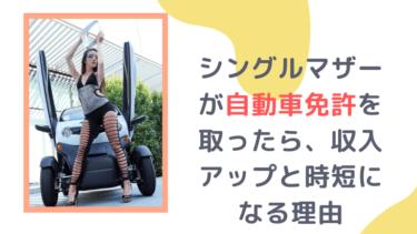 シングルマザーが自動車免許を取ったら、収入アップと時短になる理由