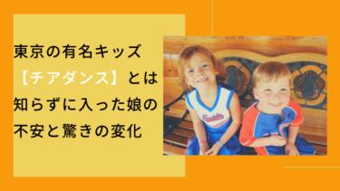 東京の有名キッズ【チアダンス】とは知らずに入った娘の不安と驚きの変化